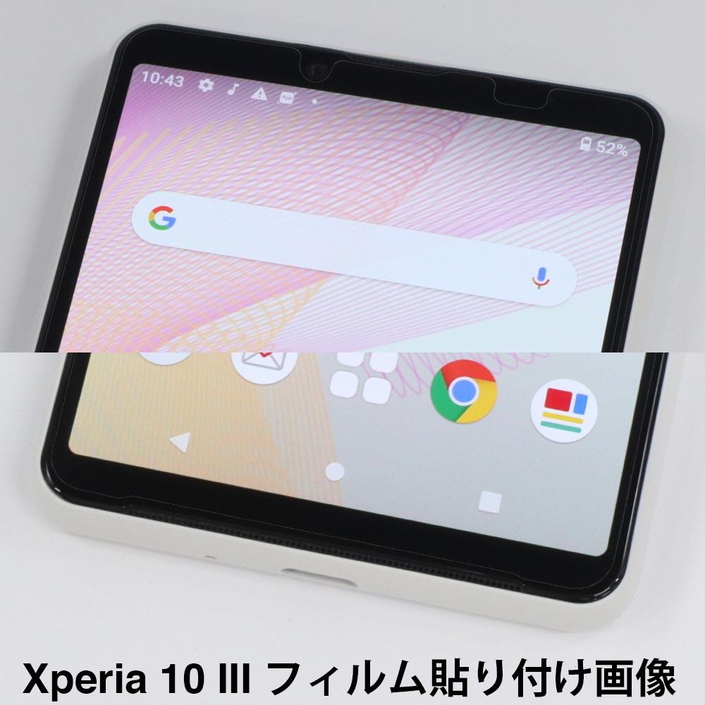 【 Xperia 10 III 用】 AFPフィルム3 光沢フィルム