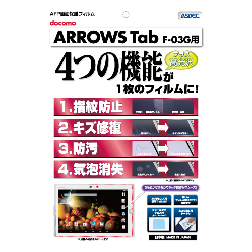 【ARROWS Tab F-03G 用】 AFPフィルム 光沢フィルム