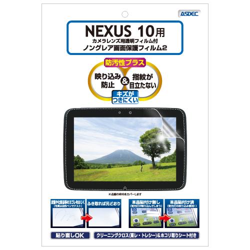 【NEXUS10 用】 ノングレアフィルム2 マットフィルム