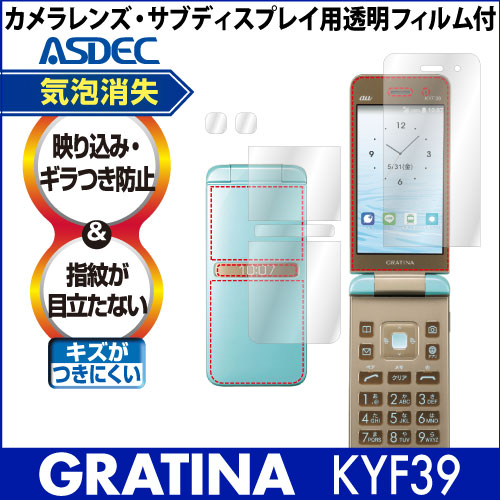 【au GRATINA KYF39 用】 ノングレアフィルム3 マットフィルム