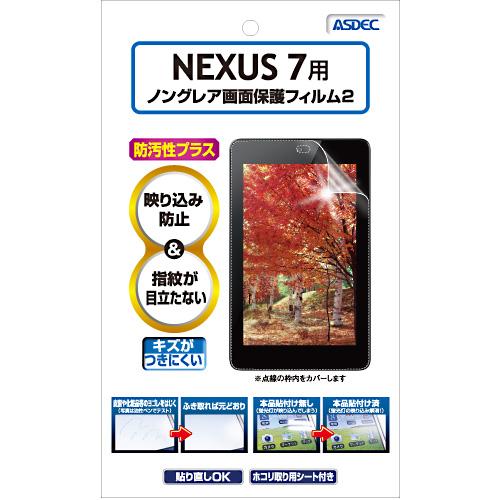 【NEXUS7 (2012) 用】 ノングレアフィルム2 マットフィルム