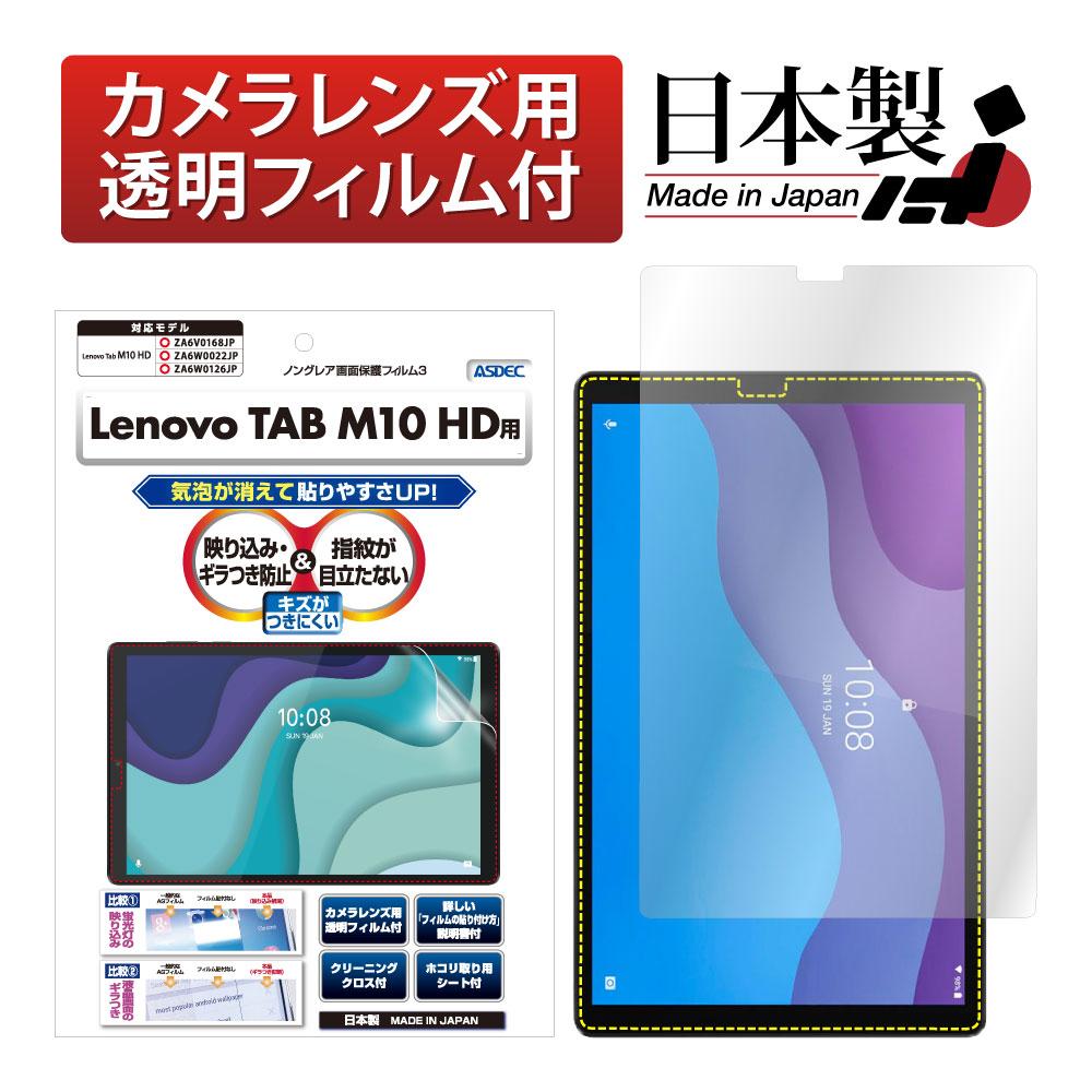 【 Lenovo Tab M10 HD (2nd Gen) ZA6V0168JP 10.1型ワイド 用】ノングレアフィルム3 マットフィルム
