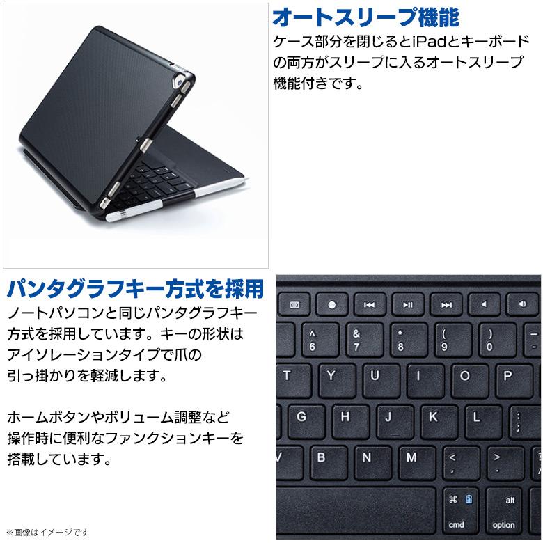 SKB-BTIPAD1BK<br>10.2インチ iPad 専用ケース付きキーボード<br>サンワサプライ