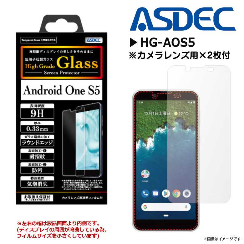 HG-AOS5<br>Android One S5 用】High Grade Glass 画面保護ガラスフィルム