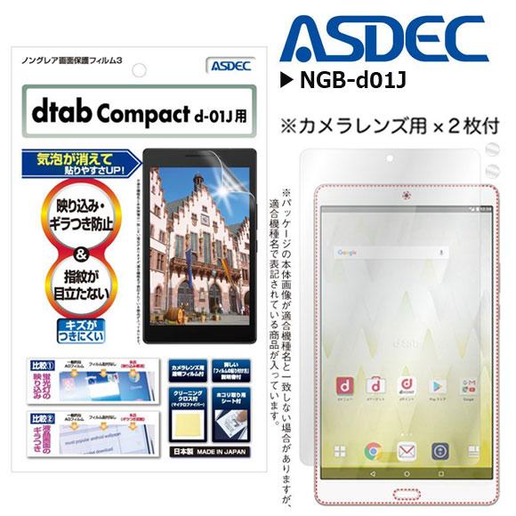 NGB-d01J<br>dtab Compact d-01J 用 ノングレアフィルム3<br>ASDEC アスデック