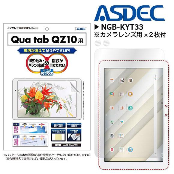 NGB-KYT33<br>Qua tab QZ10 用 ノングレアフィルム3 マットフィルム<br>ASDEC アスデック