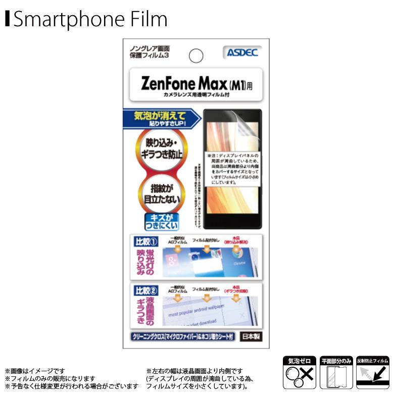 NGB-ZB555KL<br>ZenFone Max (M1) ZB555KL 用 ノングレアフィルム3 マットフィルム<br>ASDEC アスデック