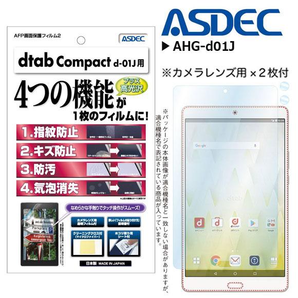 AHG-d01J<br>dtab Compact d-01J 用 AFPフィルム2<br>ASDEC アスデック