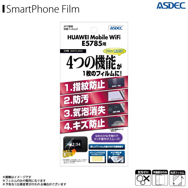ASH-E5785<br>HUAWEI Mobile WiFi E5785 用 AFPフィルム3 光沢フィルム<br>ASDEC アスデック