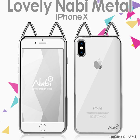 motomo Lovely Nabi Case<br>for iPhone XS / X SILVER<br>UI