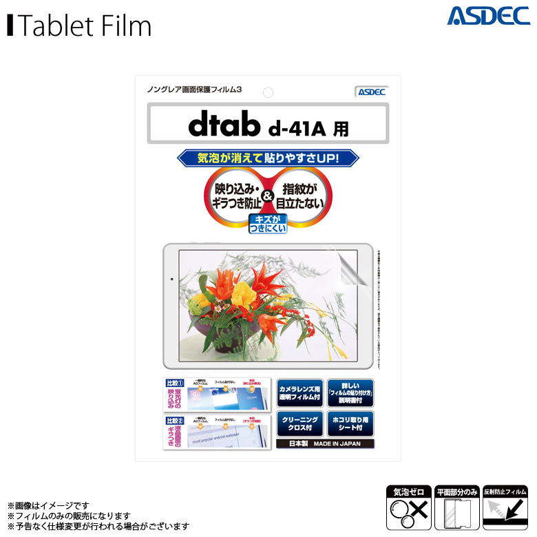 NGB-d41A<br>docomo dtab d-41A 用 ノングレアフィルム3 マットフィルム<br>ASDEC アスデック