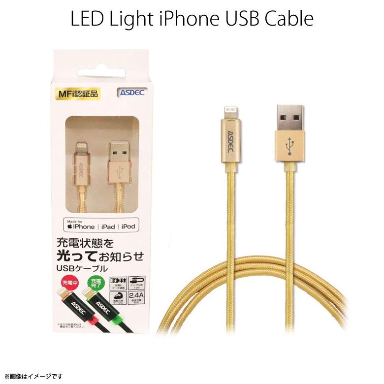 SC-L01GD<br>Apple MFi 認証品 充電状態を光ってお知らせ ライトニングケーブル ゴールド<br>ASDEC アスデック