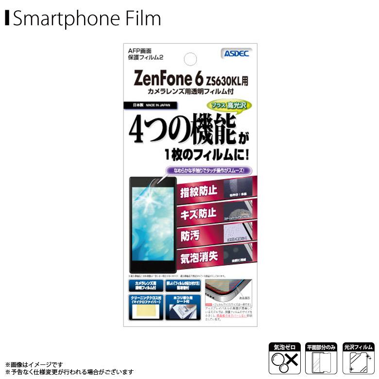 AHG-ZS630KL<br>ZenFone 6 ZS630KL 用 AFPフィルム2 光沢フィルム<br>ASDEC アスデック