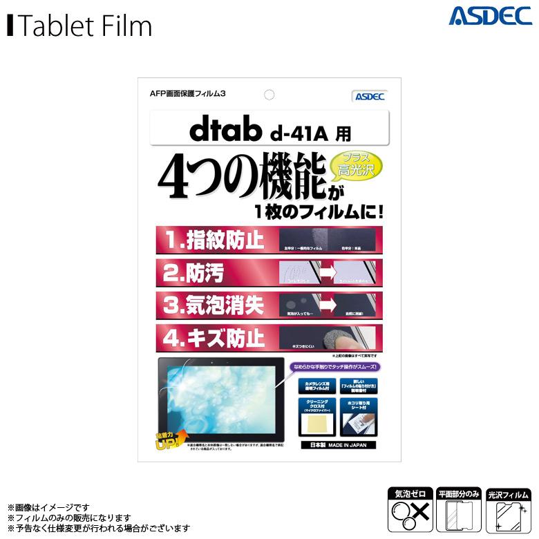 ASH-d41A<br>docomo dtab d-41A 用 AFPフィルム3 光沢フィルム<br>ASDEC アスデック