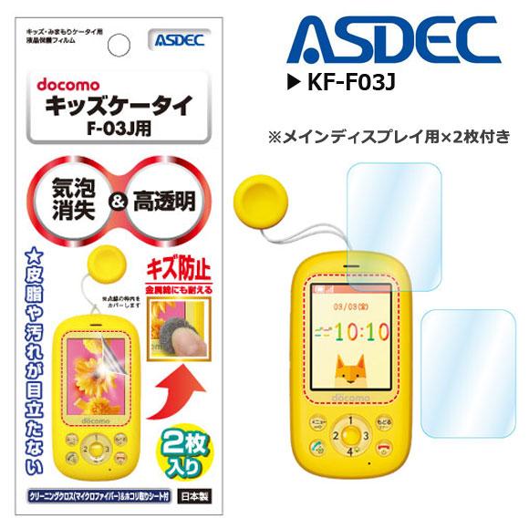 KF-F03J<br>キッズケータイ F-03J 用 キッズ・みまもりケータイ用液晶保護フィルム<br>ASDEC アスデック