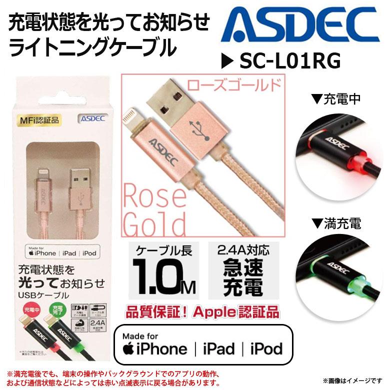 SC-L01RG<br>Apple MFi 認証品 充電状態を光ってお知らせ ライトニングケーブル ローズゴールド<br>ASDEC アスデック