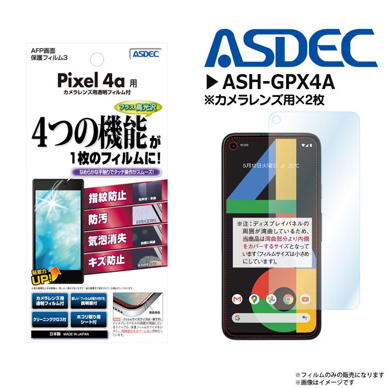 ASH-GPX4A<br>Google Pixel 4a 用 AFPフィルム3 光沢フィルム<br>ASDEC アスデック