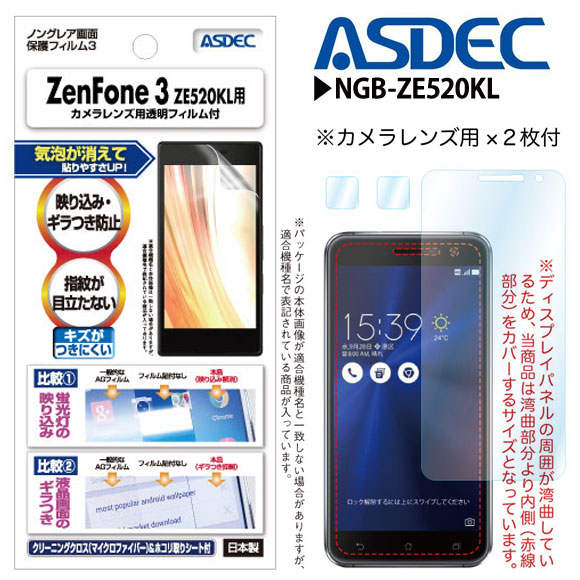 NGB-ZE520KL<br>ASUS ZenFone 3 (ZE520KL) 用 ノングレアフィルム3<br>アスデック ASDEC