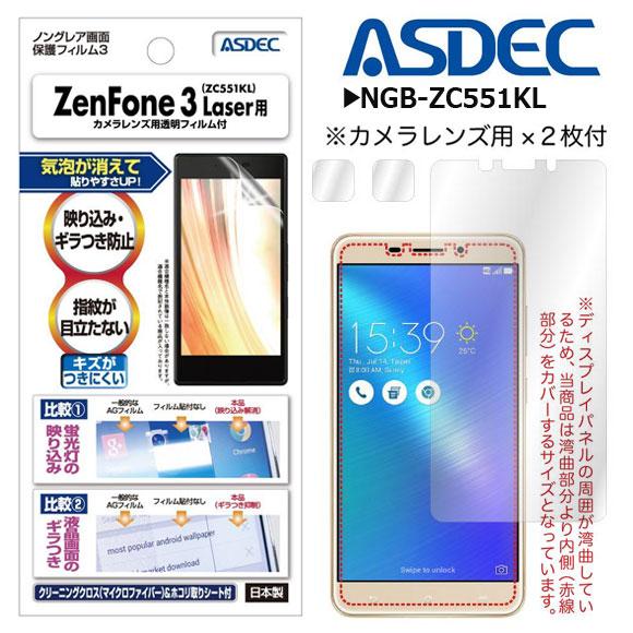 NGB-ZC551KL<br>ZenFone 3 Laser (ZC551KL) 用 ノングレアフィルム3<br>ASDEC アスデック