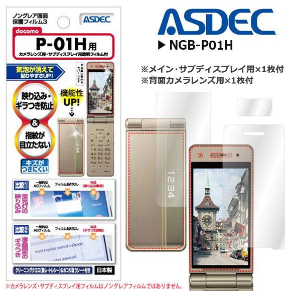NGB-P01H<br>docomo ケータイ P-01H 用 ノングレアフィルム3<br>ASDEC アスデック
