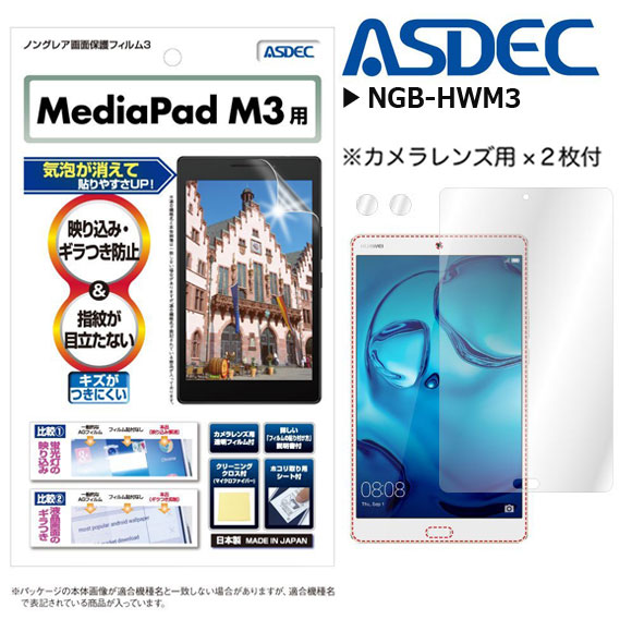 NGB-HWM3<br>HUAWEI MediaPad M3 用 ノングレアフィルム3<br>ASDEC アスデック