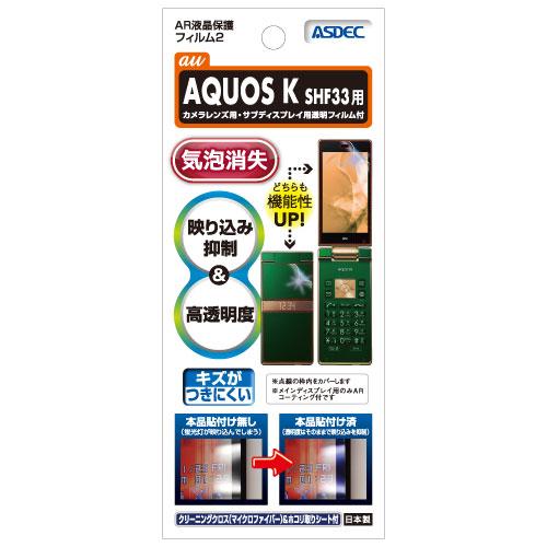 AR-SHF33<br>AQUOS K SHF33 用 ARフィルム2<br>ASDEC アスデック