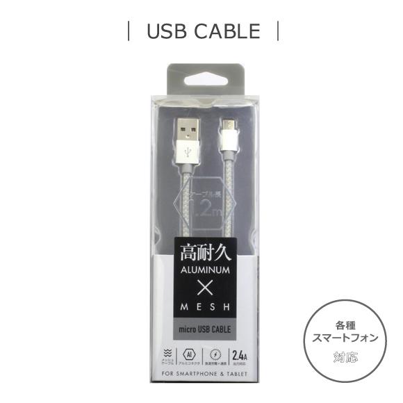 QX-046SV<br>microUSBコネクタ対応 USBアルミ&メッシュケーブル120cm<br>クオリティトラストジャパン