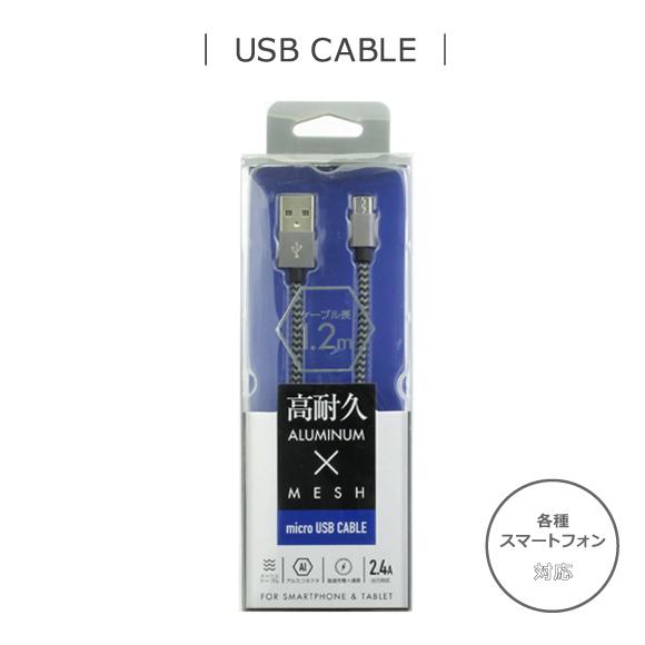 QX-046BK<br>microUSBコネクタ対応 USBアルミ&メッシュケーブル120cm<br>クオリティトラストジャパン