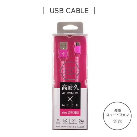 QX-046PK<br>microUSBコネクタ対応 USBアルミ&メッシュケーブル120cm<br>クオリティトラストジャパン