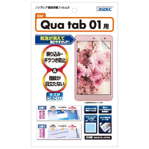 NGB-KYQT01<br>Qua tab 01 用 ノングレアフィルム3<br>ASDEC アスデック