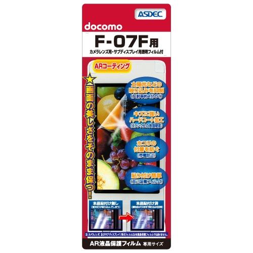 AR-F07F<br>docomo F-07F 用 ARフィルム<br>ASDEC アスデック