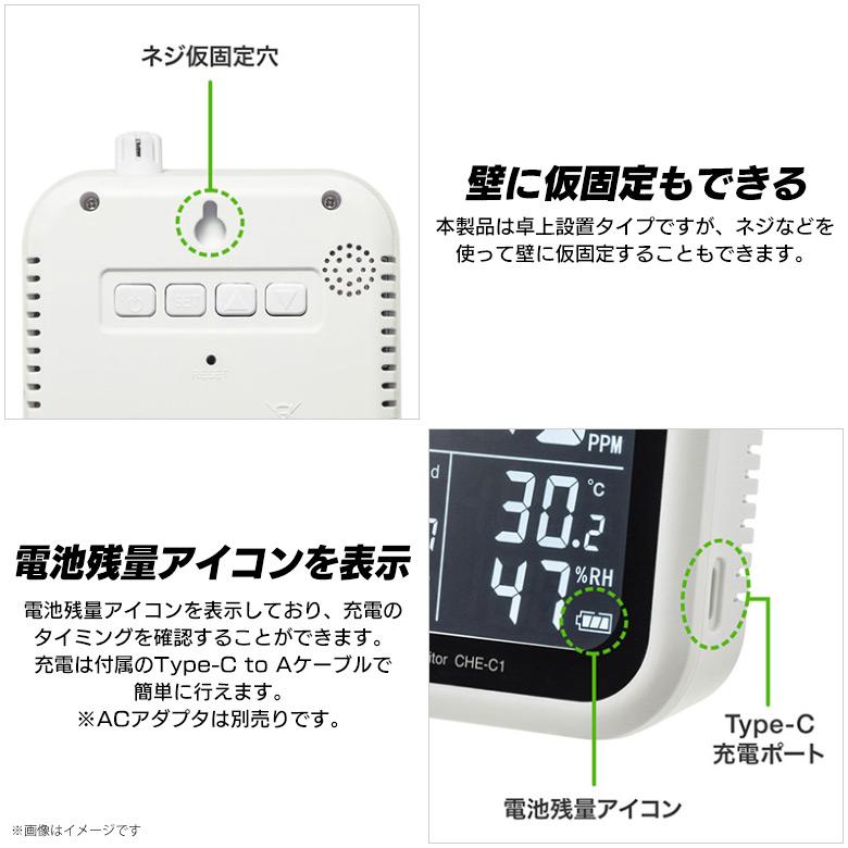 CHE-C1<br>CO2二酸化炭素測定器(温度・湿度計付き)<br>サンワサプライ