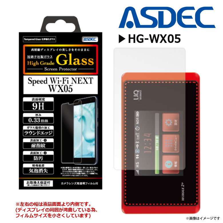 HG-WX05<br>Speed Wi-Fi NEXT WX05 用 High Grade Glass 画面保護ガラスフィルム<br>ASDEC アスデック