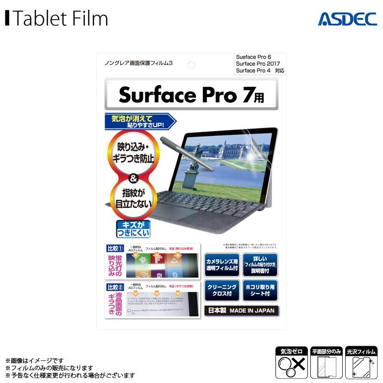 NGB-SFPX1<br>Microsoft Surface Pro 7 / Pro 6 / Pro 2017 / Pro 4 用 ノングレアフィルム3 マットフィルム<br>ASDEC アスデック