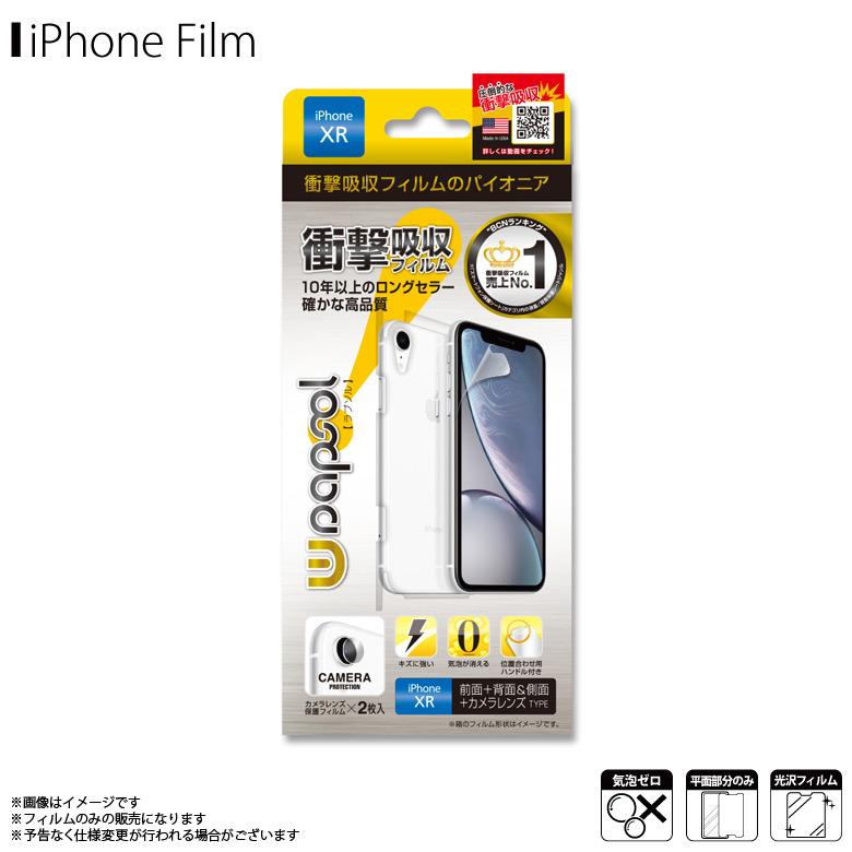 WPIPM61NFB-NT<br>ラプソル ULTRA Screen Protector System - FRONT+BACK+カメラレンズ衝撃吸収 保護フィルム for iPhone XR<br>イノーヴァグローバル