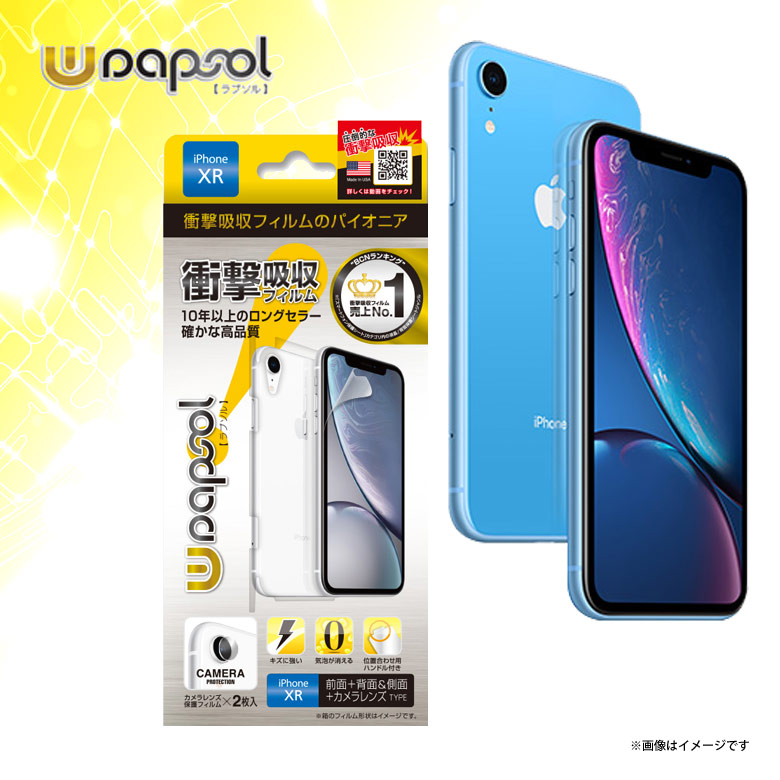 WPIPM61NFB-NT<br>ラプソル ULTRA Screen Protector System - FRONT+BACK+カメラレンズ衝撃吸収 保護フィルム for iPhone XR<br>イノーヴァグローバル