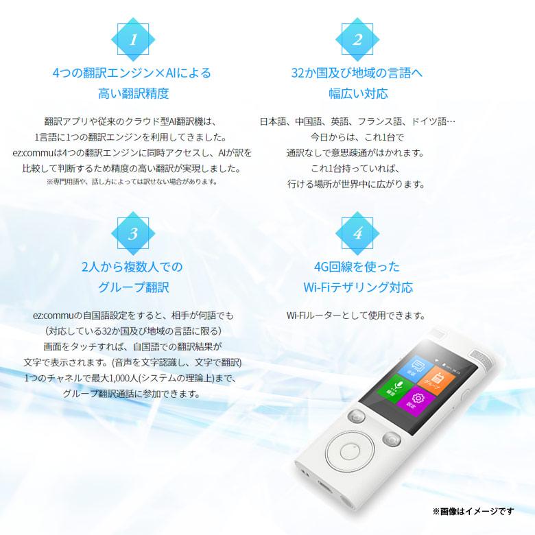 TR-E18-01(WH)<br>ez:commu(イージーコミュ)翻訳機<br>フューチャーモデル