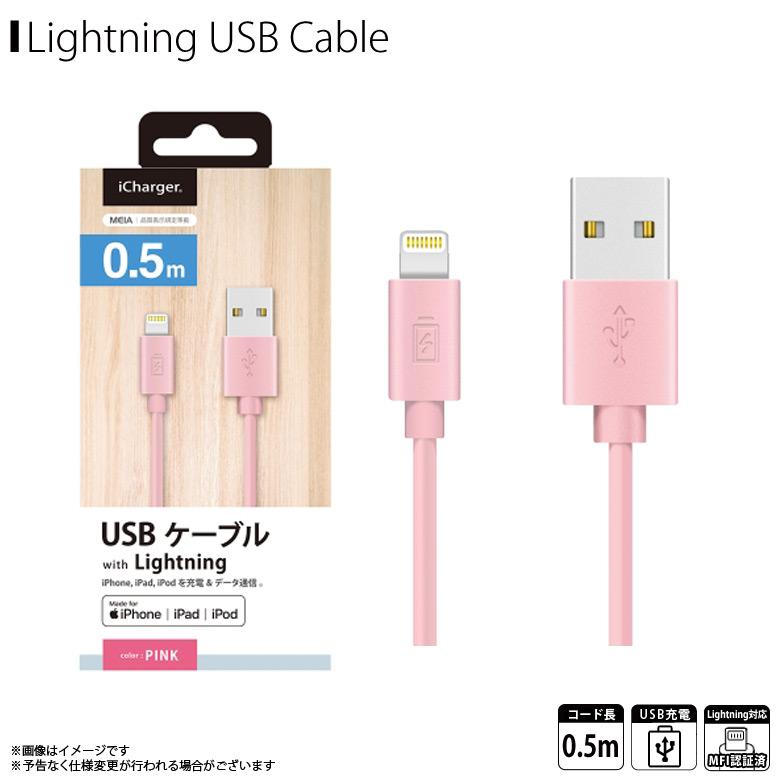 PG-ELC05M24PK<br>Lightning充電&通信ケーブル0.5m ピンク<br>PGA