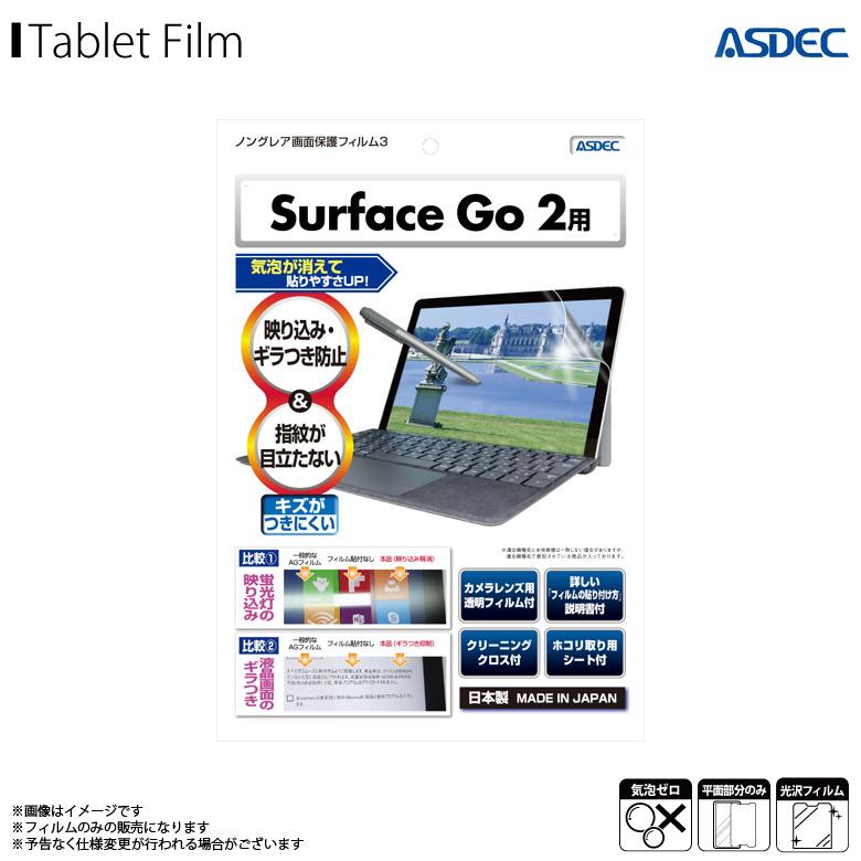 NGB-SFG2<br>Microsoft Surface Go 2 用 ノングレアフィルム3 マットフィルム<br>ASDEC アスデック