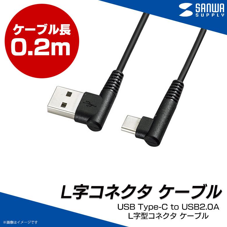 KU-CALL02<br>USB2.0 TypeC - Aケーブル(L字コネクタ)(ブラック・0.2m)<br>サンワサプライ