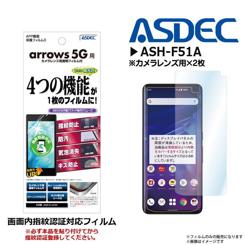 ASH-F51A<br>arrows 5G 用 AFPフィルム3 光沢フィルム<br>ASDEC アスデック
