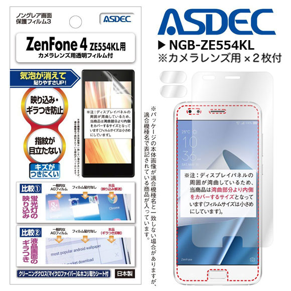NGB-ZE554KL<br>ZenFone 4 ZE554KL 用 ノングレアフィルム3 マットフィルム<br>ASDEC アスデック