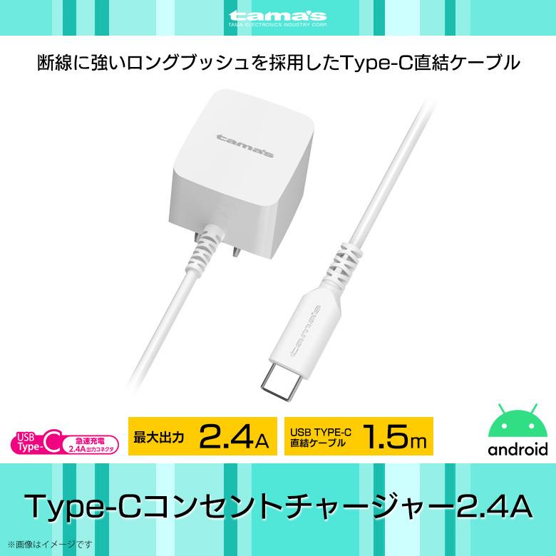 TA54CW<br>Type-Cコンセントチャージャー2.4A ホワイト<br>多摩電子工業