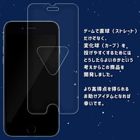 【当ショップ数量限定販売】MO-IP7G001<br>iPhone 7 / 6s / 6 対応 変化球アシストガラス<br>モバイルランド