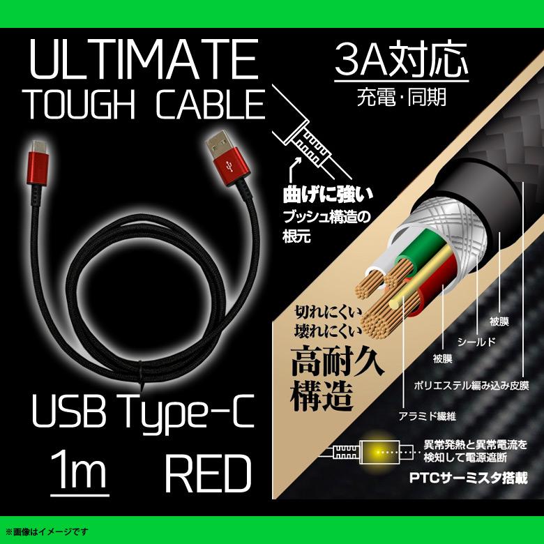 QTC-0404RD<br>Type-Cコネクタ対応 ULTIMATE TOUGHケーブル 100cm レッド<br>クオリティトラストジャパン