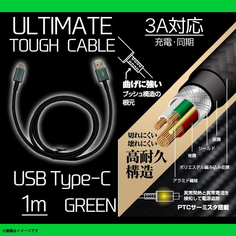 QTC-0404GN<br>Type-Cコネクタ対応 ULTIMATE TOUGHケーブル 100cm グリーン<br>クオリティトラストジャパン