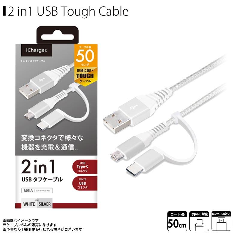 4562358066306<br> 変換コネクタ付き 2in1 USBタフケーブル(Type-C & micro USB) 50cm ホワイト&シルバー<br>PGA