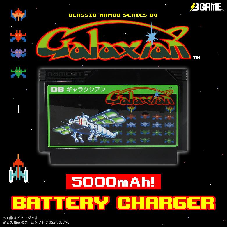 BGAMEナムコクラシックシリーズ08 / ギャラクシアン 5000mAh<br>スパイダーウェブス