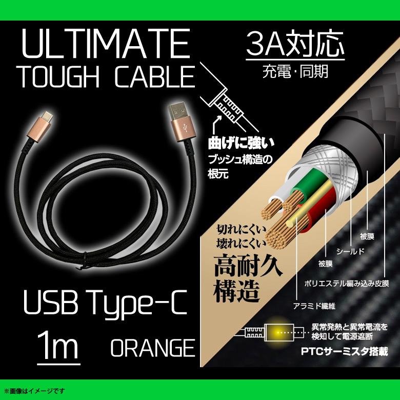 QTC-0404OR<br>Type-Cコネクタ対応 ULTIMATE TOUGHケーブル 100cm オレンジ<br>クオリティトラストジャパン