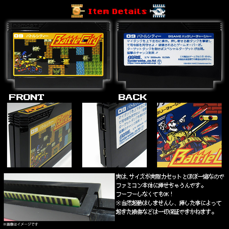 BGAMEナムコクラシックシリーズ09 / バトルシティ 5000mAh<br>スパイダーウェブス